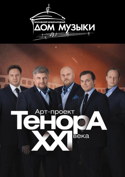 """""""ТенорА XXI века"""" приглашают друзей!"""