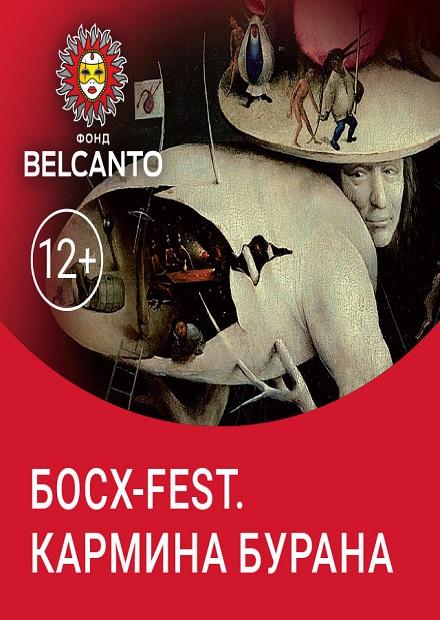Босх-Fest. Кармина Бурана