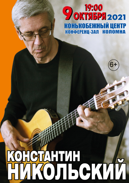 Константин Никольский (Коломна)