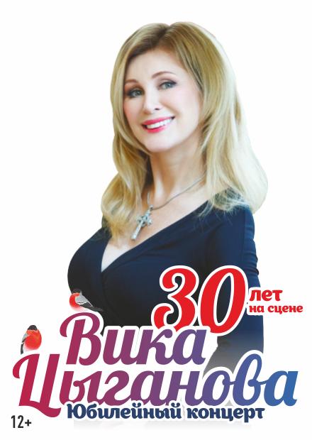 """Вика Цыганова. """"30 лет на сцене"""" (Саратов)"""