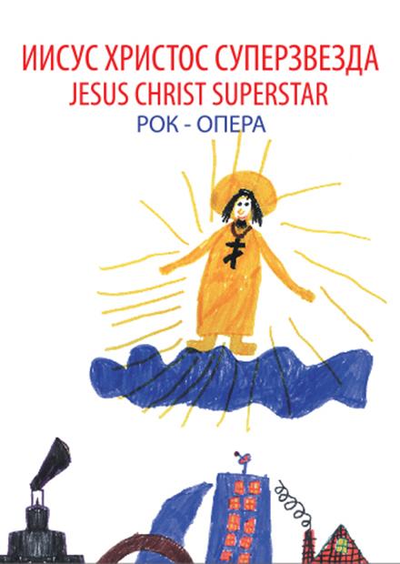 Иисус Христос Суперзвезда (на анг. языке). Театр Стаса Намина