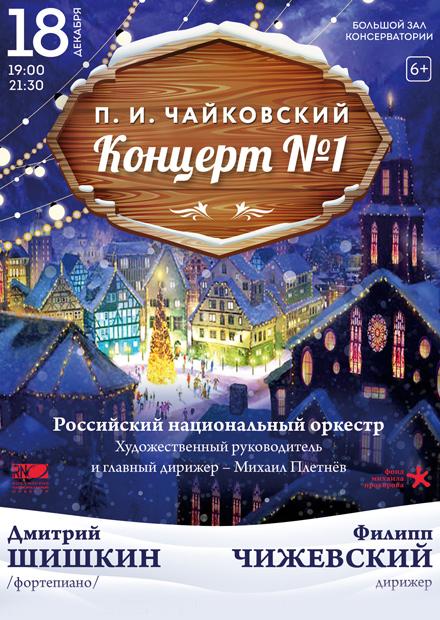 П.И. Чайковский. Концерт № 1