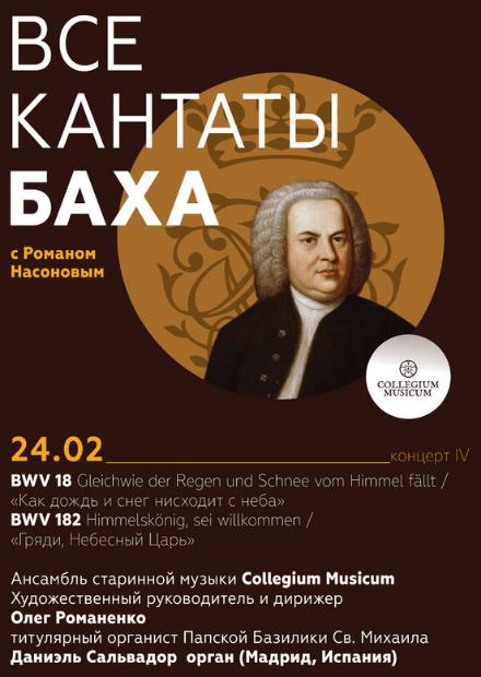 Все кантаты Баха. BWV 18 и 182