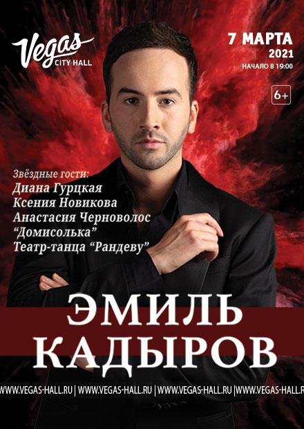 Эмиль Кадыров