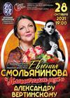 """Евгения Смольянинова. """"Посвящение Александру Вертинскому"""""""