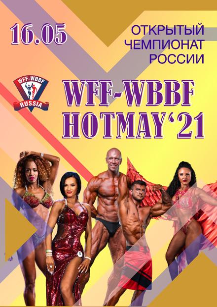 Открытый чемпионат России по атлетическому фитнесу. Утро-вечер