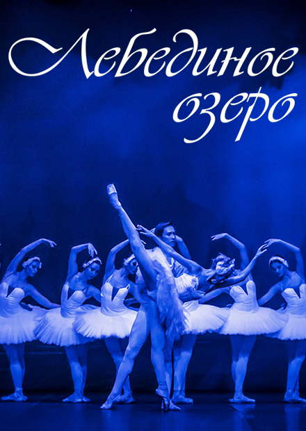 Лебединое озеро. Moscow State Ballet