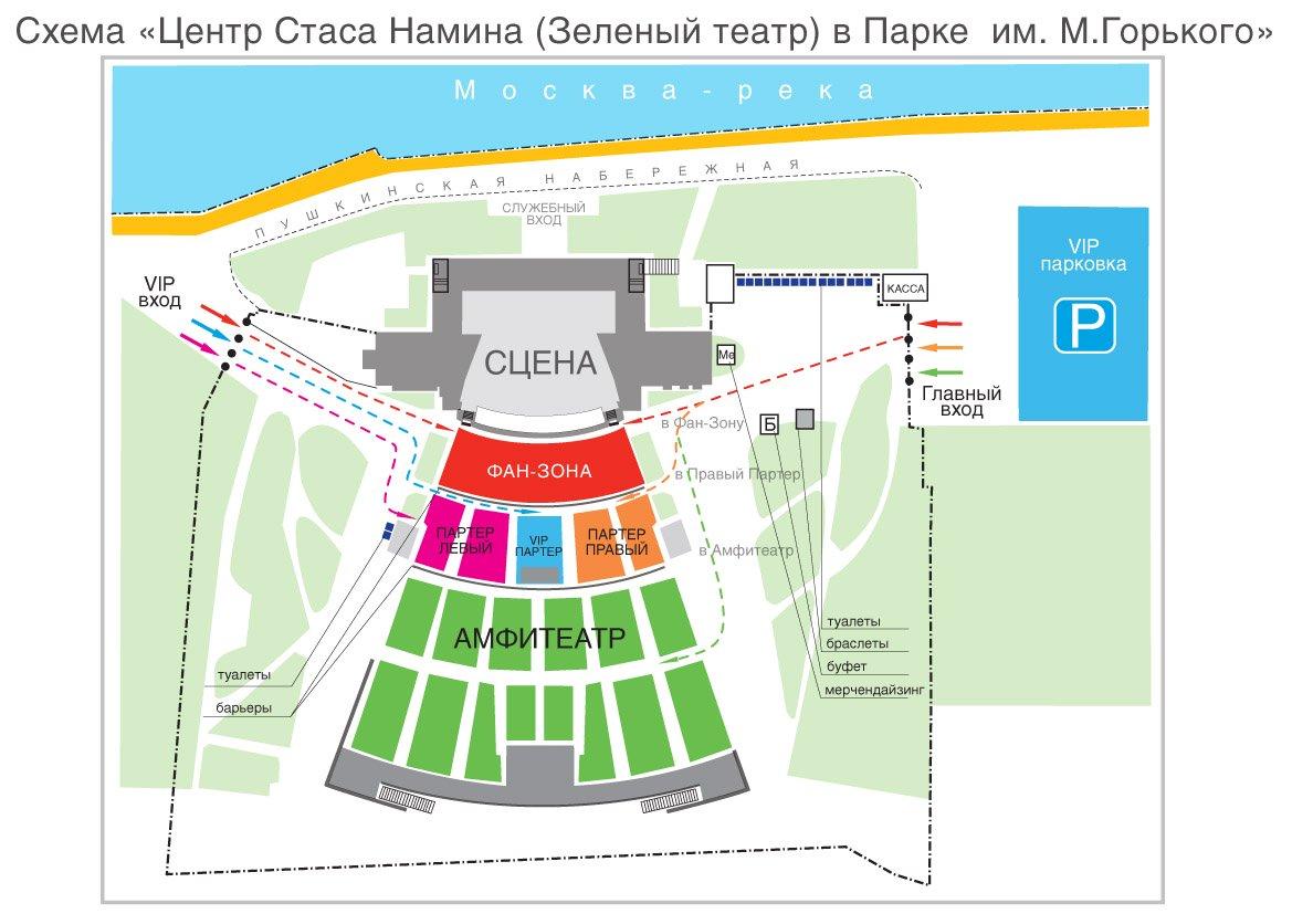 Схема зала Зеленый театр Парка им. Горького