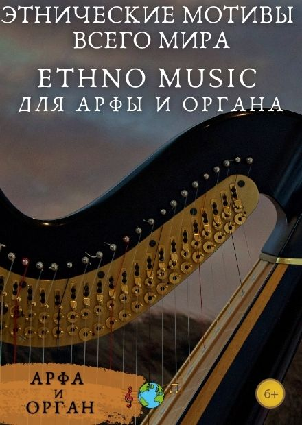 Ethno music для арфы и органа. Этнические мотивы всего мира