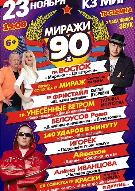 "Дискотека ""Миражи 90-х"""