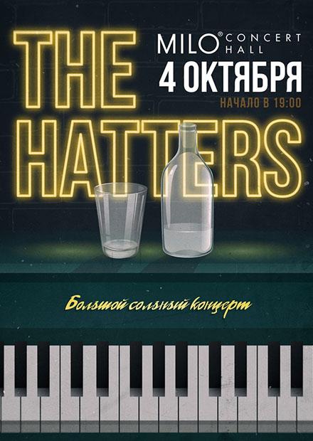 "The Hatters (""Шляпники"")"