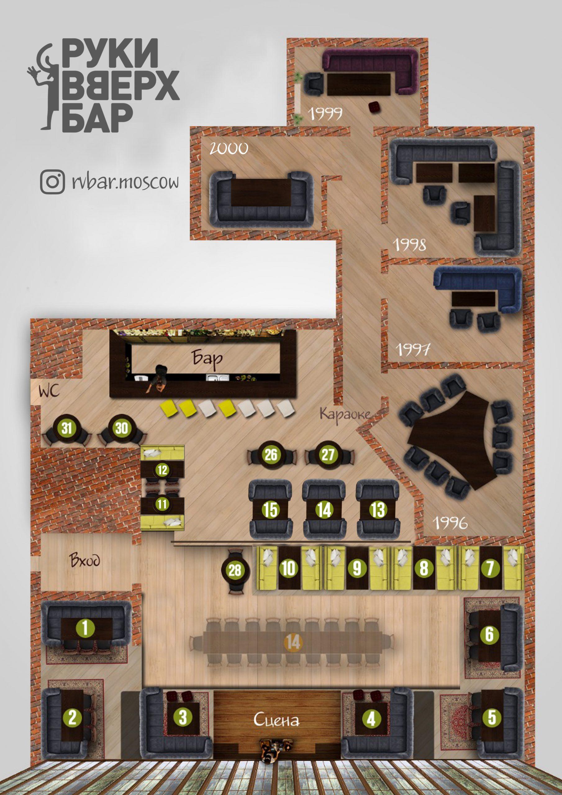 Схема зала Руки Вверх Бар