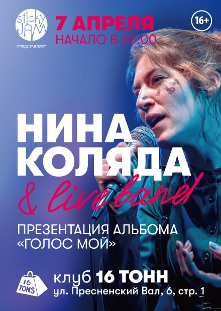 Нина Коляда. Презентация нового альбома