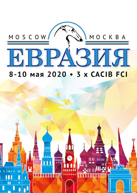 """Интернациональная выставка собак всех пород """"Евразия 2020"""""""
