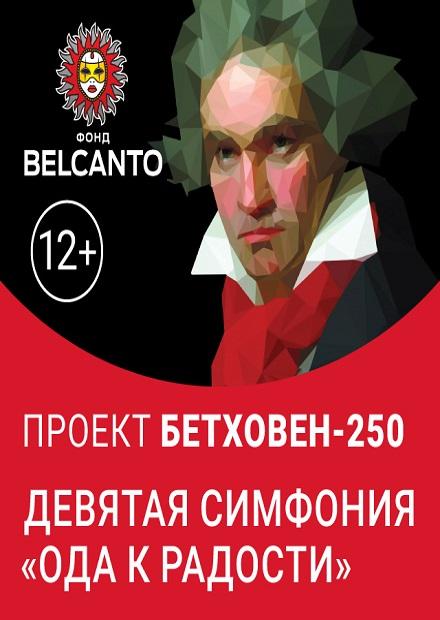 Бетховен. Девятая симфония «Ода к Радости»