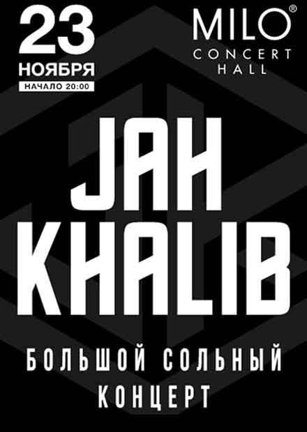 Jah Khalib − презентация альбома «Выход в свет»
