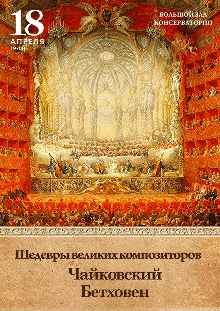 Шедевры великих композиторов. Чайковский. Бетховен