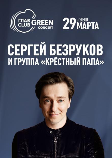 Сергей Безруков и группа «Крестный папа»
