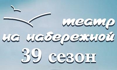 "ДДТ ""На Набережной"", Новая сцена"