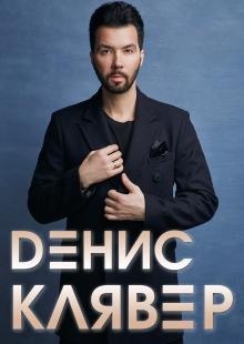 Денис Клявер (Жуковский)
