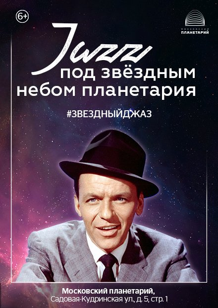 Звездный джаз 11.00