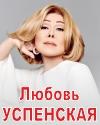 Любовь Успенская (Жуковский)