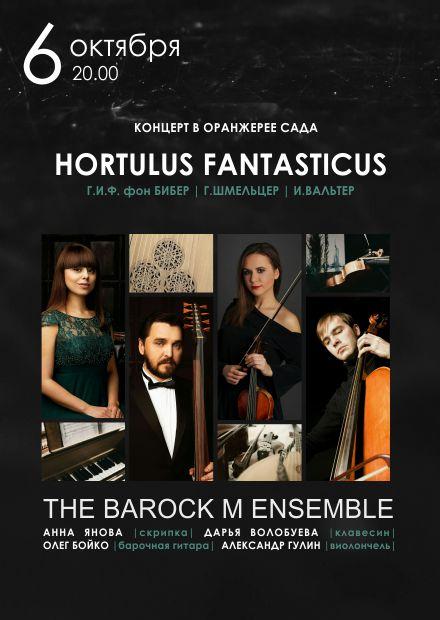 Тропическое барокко. Hortulus Fantasticus