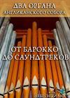 Два органа Англиканского собора. От барокко до саундтреков