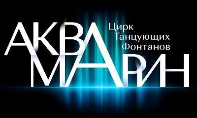 "Цирк танцующих фонтанов ""Аквамарин"""