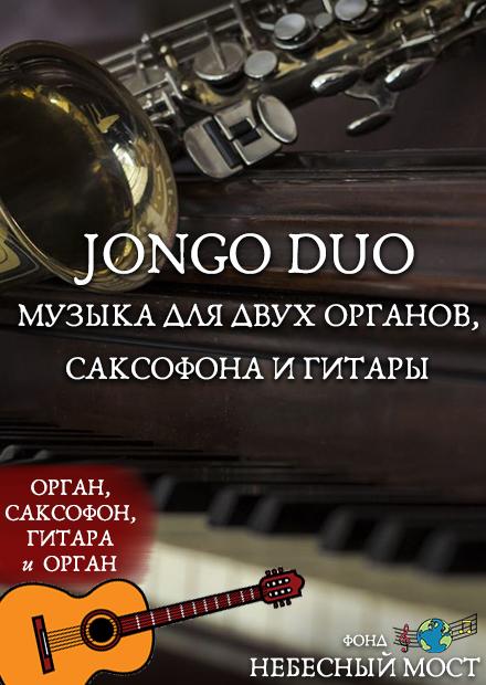 Jongo Duo. Музыка для двух органов, саксофона и гитары
