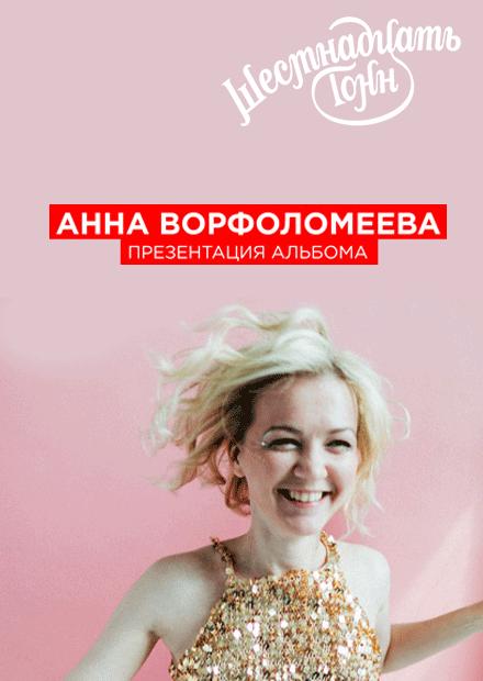 Анна Ворфоломеева. Презентация альбома