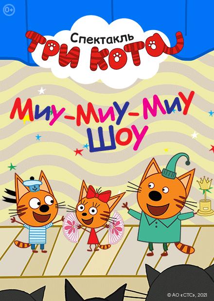 Три кота. Миу-Миу-Миу Шоу