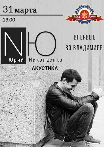 NЮ (Владимир)