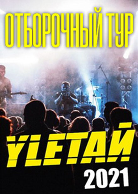 Отборочный тур на YLETAЙ