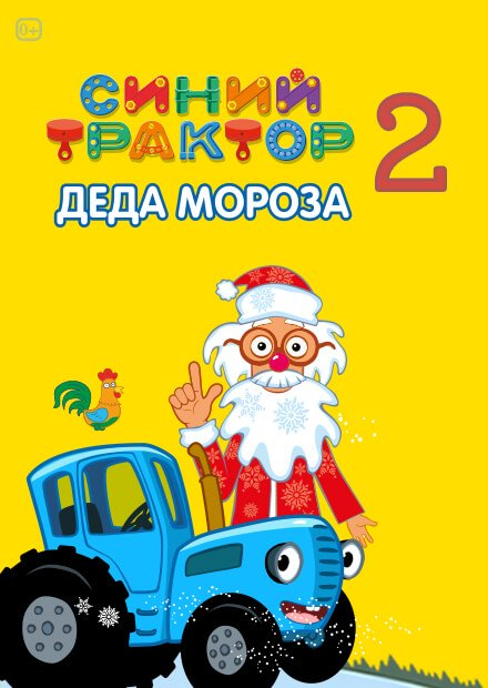 Синий трактор Деда Мороза - 2