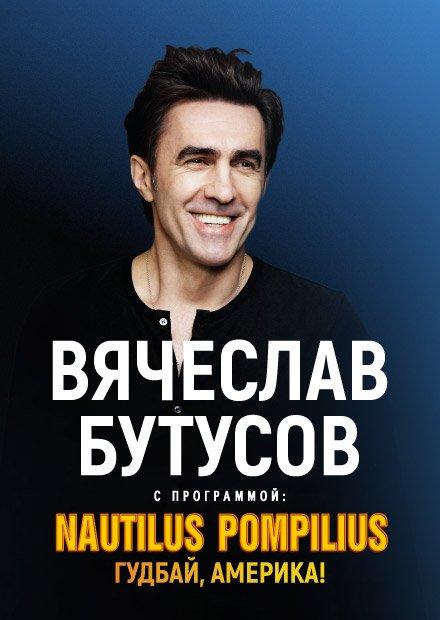 """Вячеслав Бутусов с программой  """"Наутилус Помпилиус"""""""