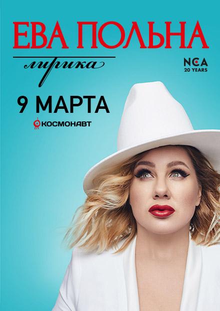 Ева Польна (Санкт-Петербург)