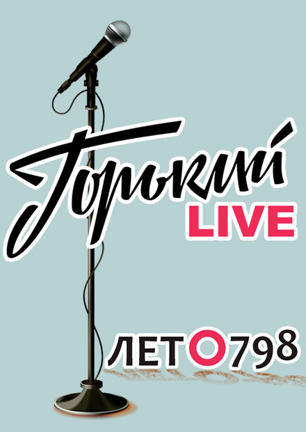 Горький Live. ЛЕТо798.