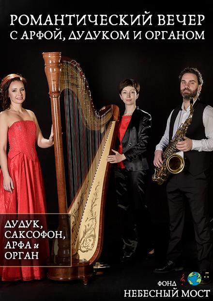Романтический вечер с арфой, дудуком и органом