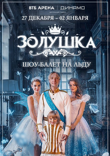"Евгений Плющенко. Ледовое шоу ""Золушка"". Талон на подарок"