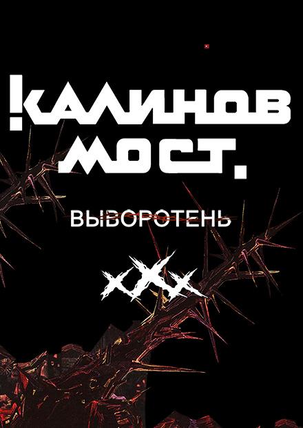 """Калинов Мост. """"Выворотень XXX"""""""