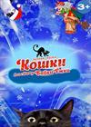 """Зимняя сказка """"Кошки в гостях у Бабки-Ёжки"""""""