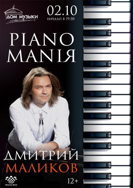 Дмитрий Маликов. PIANOMANIЯ