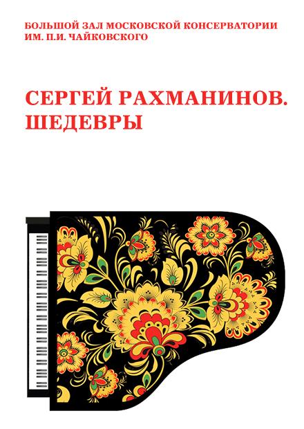 Сергей Рахманинов. Шедевры