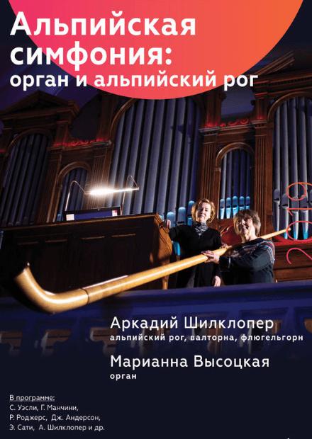 Аркадий Шилклопер. Альпийская симфония: орган и альпийский рог