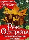 Группа «РОК-ОСТРОВА»  - Большой осенний концерт!