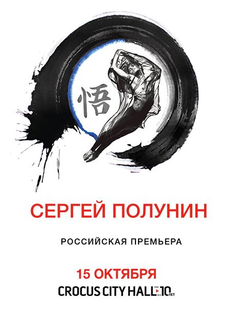 Сергей Полунин. Шоу «SATORI»
