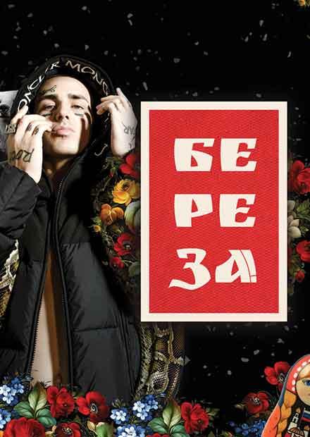 БЕРЁЗА X FACE