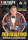 """Лев Лещенко. """"Верни мне мой 1977"""""""