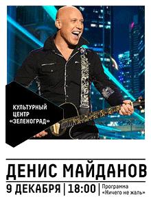 """Денис Майданов. """"Ничего не жаль"""" (Зеленоград)"""